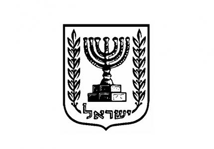 מדינת ישראל הרשות השופטת