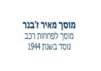 מוסך מאיר לבנר